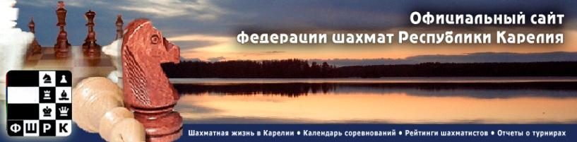 Федерация шахмат Республики Карелия
